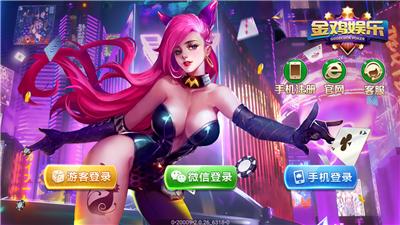 金鸡娱乐棋牌最新版(1)