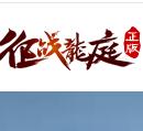 征战龙庭1.80火龙复古(可以打金)