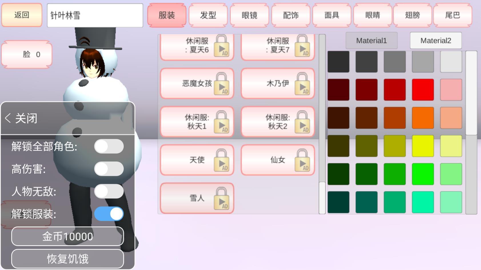 樱花校园模拟器1.038.01中文破解版(2)