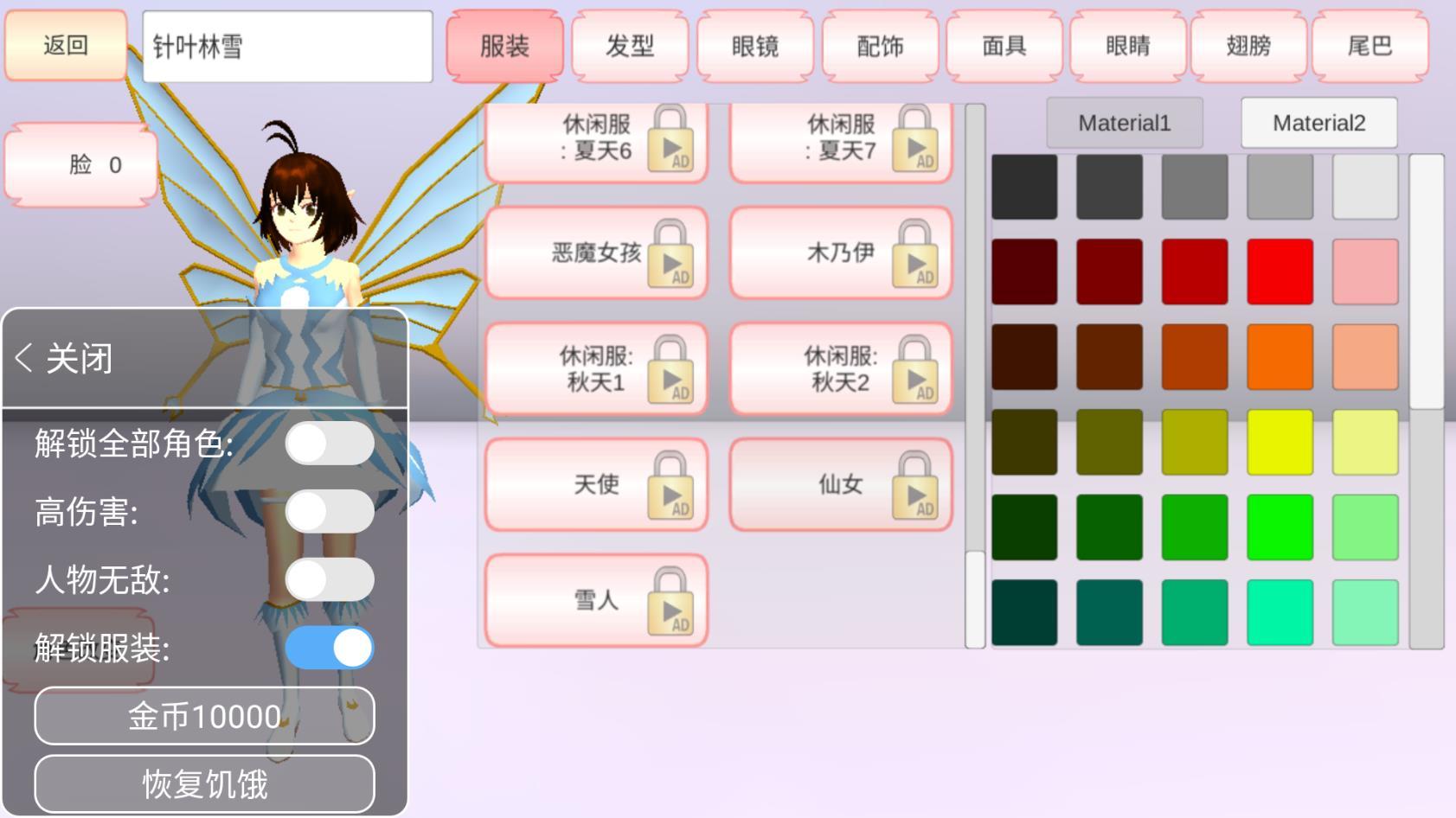 樱花校园模拟器1.038.01中文破解版(3)