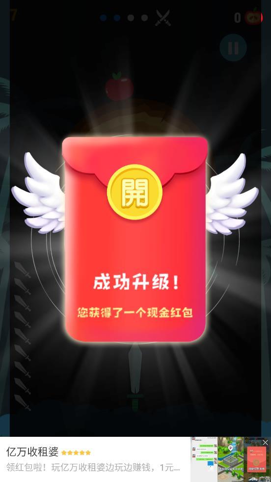 快乐大作战红包版(1)
