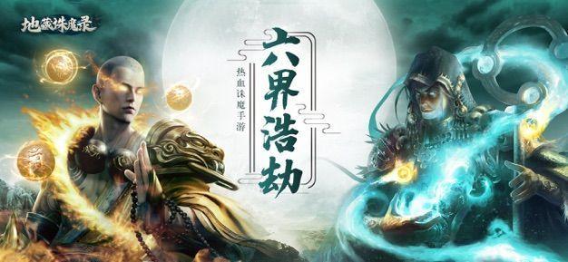 地藏诛魔录(激活码)(1)