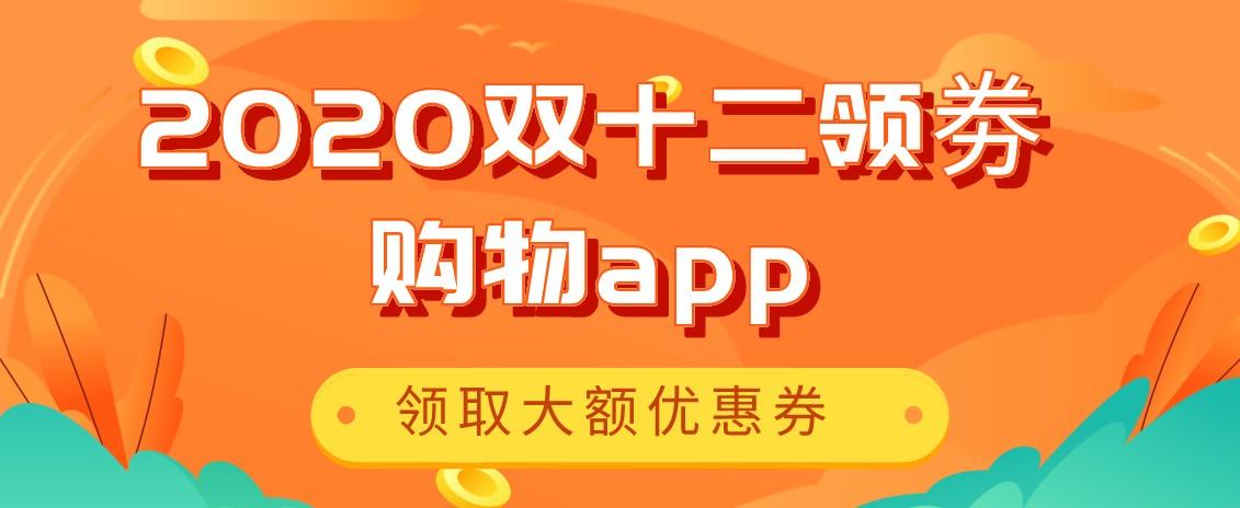 2020双十二领劵购物app