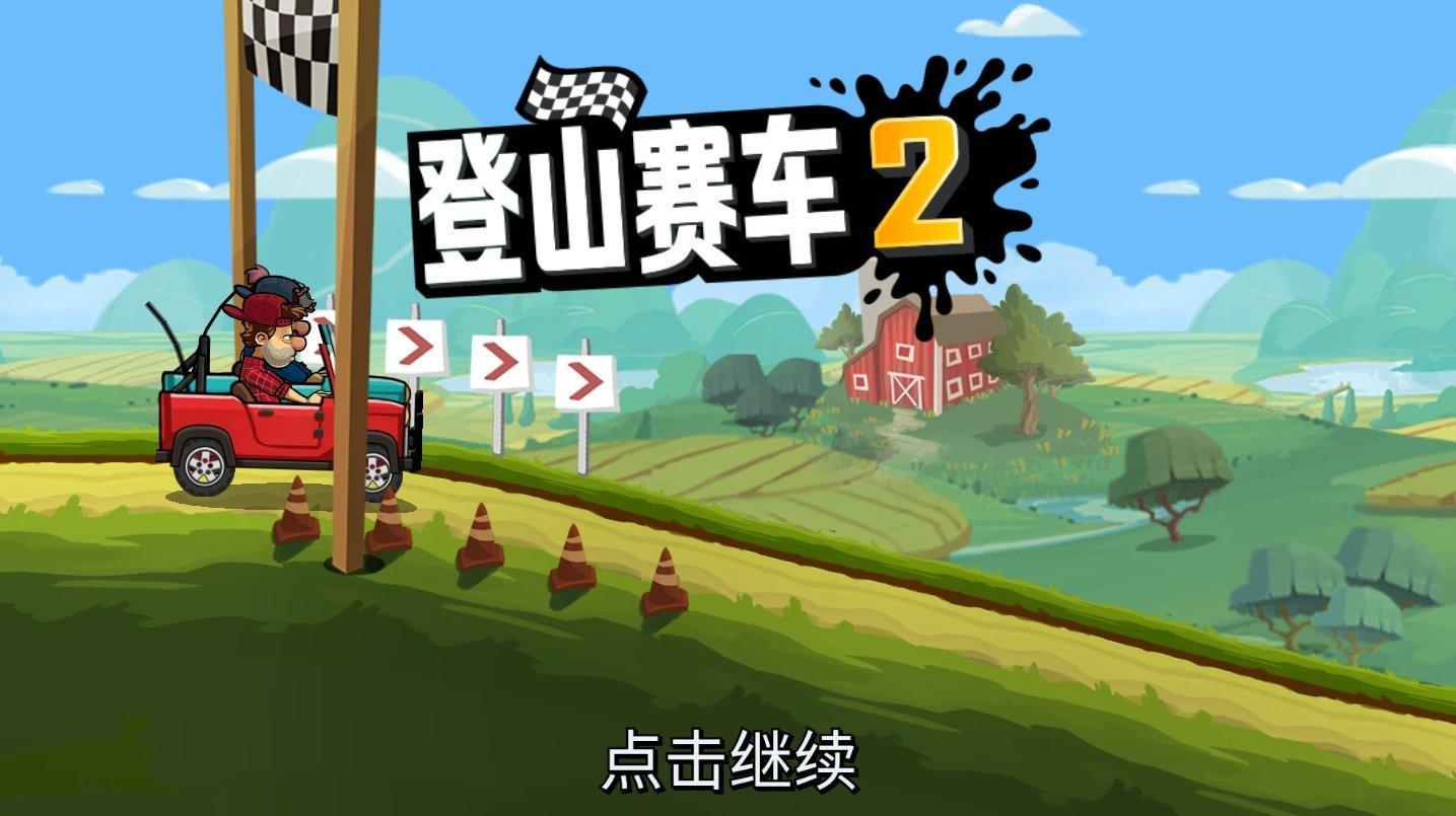 登山赛车2破解版(1)