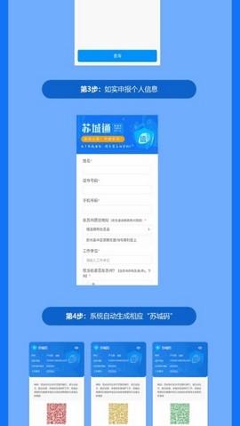苏城码升级版(2)