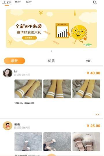 原味恋物交易平台(1)