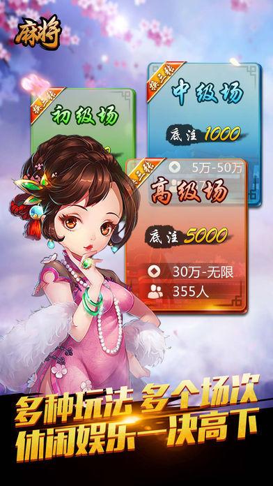二人雀神麻将(3)