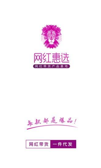 网红惠选(4)