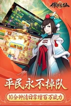 傲世飞仙(2)