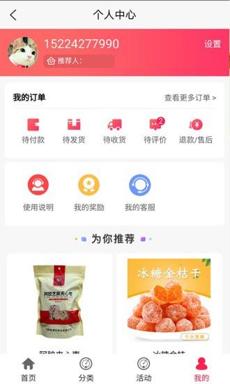 网红惠选(1)