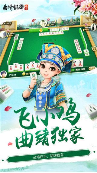 曲靖西元棋牌(3)