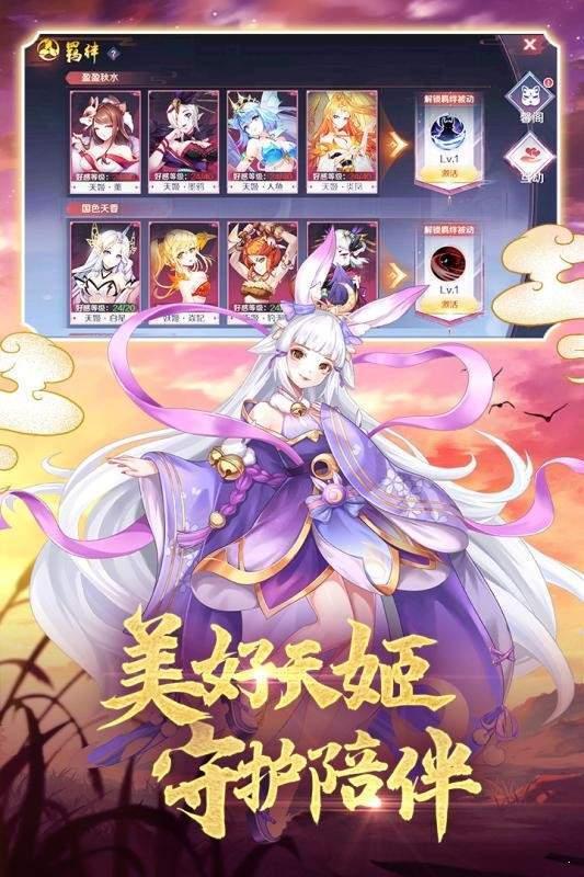 妖妖灵记(2)
