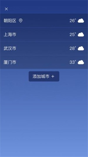 随刻天气(4)