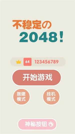 不稳定的2048(2)