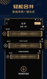 趣橙音乐剪辑精灵(2)