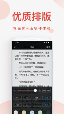 快小说免费阅读器(2)