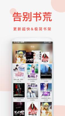 快小说免费阅读器(3)