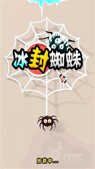 冰封蜘蛛(4)