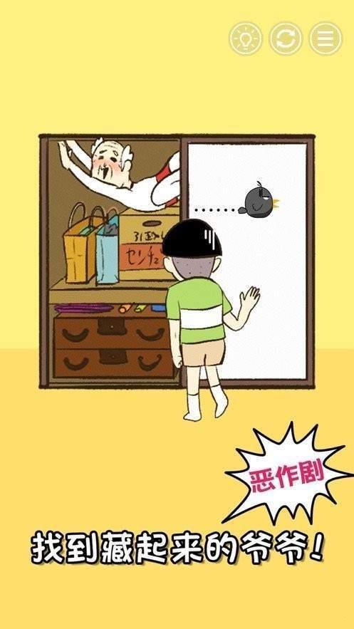 爷爷又不见了(3)