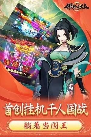 傲世飞仙(3)