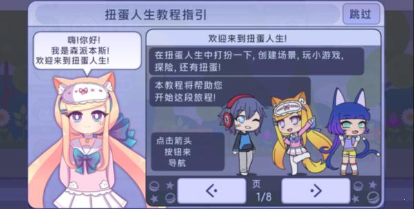 扭蛋人生中文版(1)
