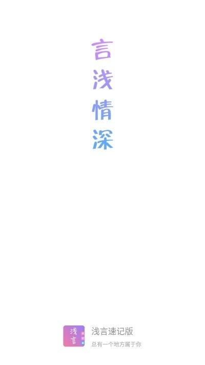 浅言速记版(1)