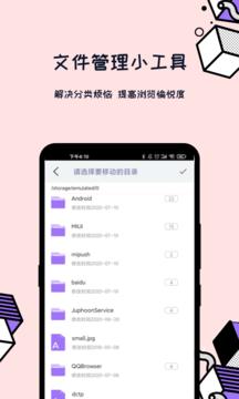 解压全能王(4)