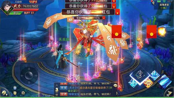 仙梦奇缘红包版(2)