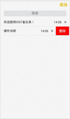 仿苹果备忘录(2)