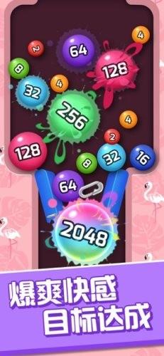桌球2048(1)