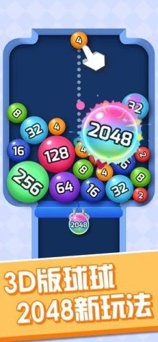 桌球2048(3)