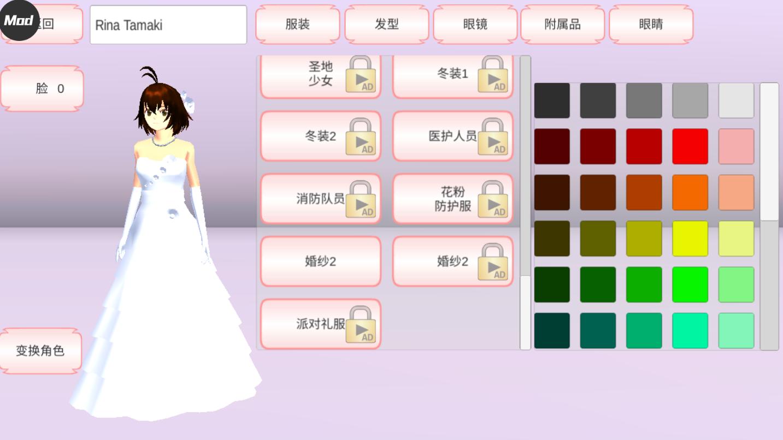 樱花校园模拟器萝莉塔(4)