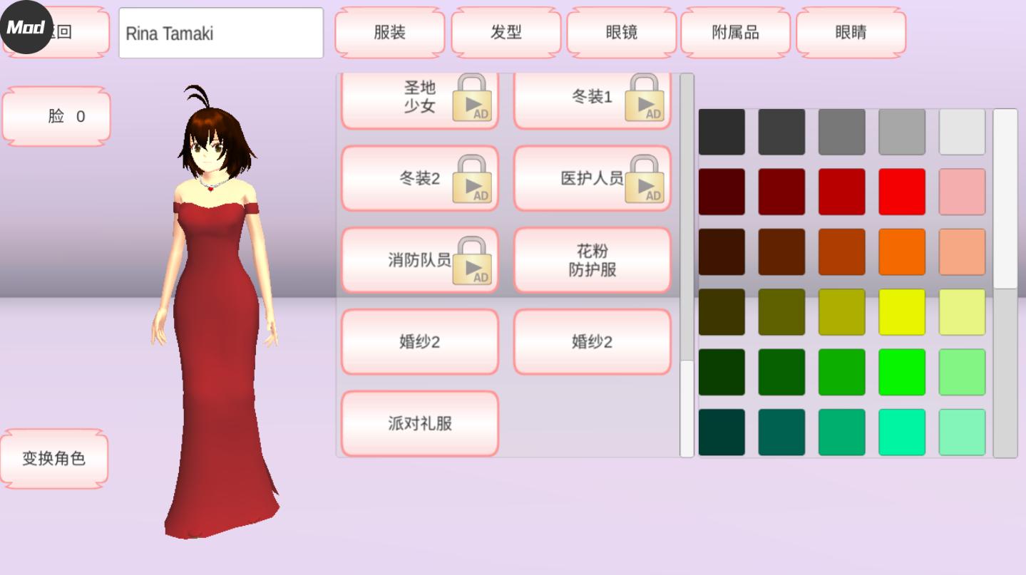 樱花校园模拟器萝莉塔(3)
