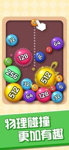 桌球2048(2)