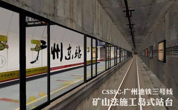 hmmsim2广州地铁(2)
