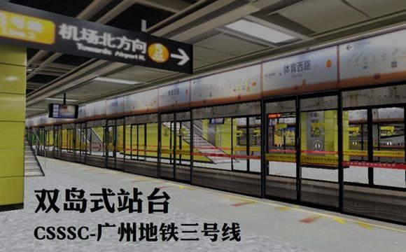 hmmsim2广州地铁(5)