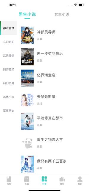 忽忽小说(4)