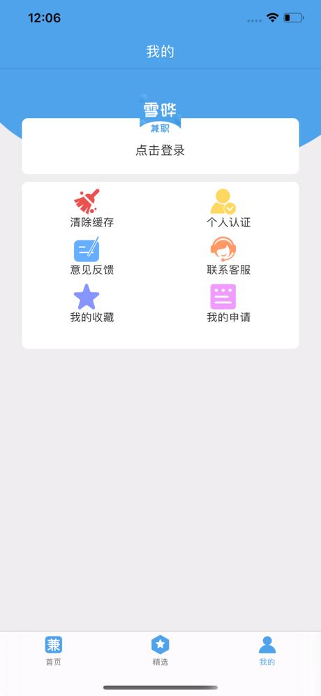 雪晔兼职(3)