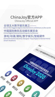 ChinaJoy(1)