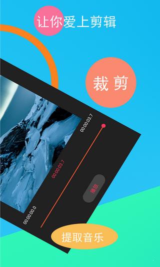 短视频剪辑器(2)