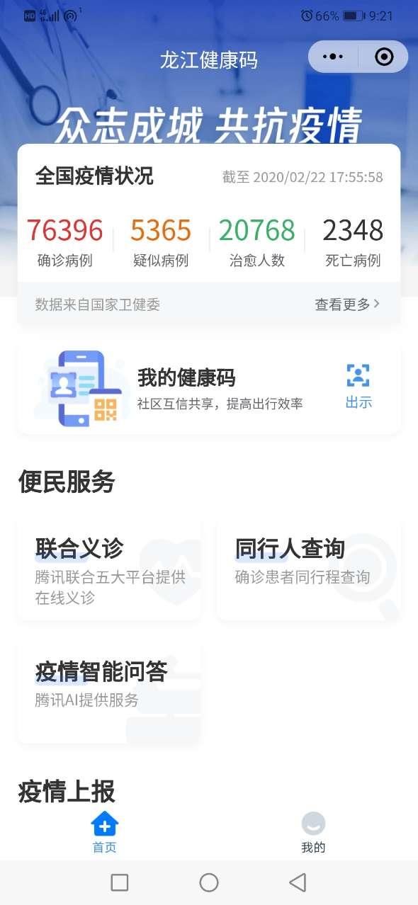 龙江健康码(1)