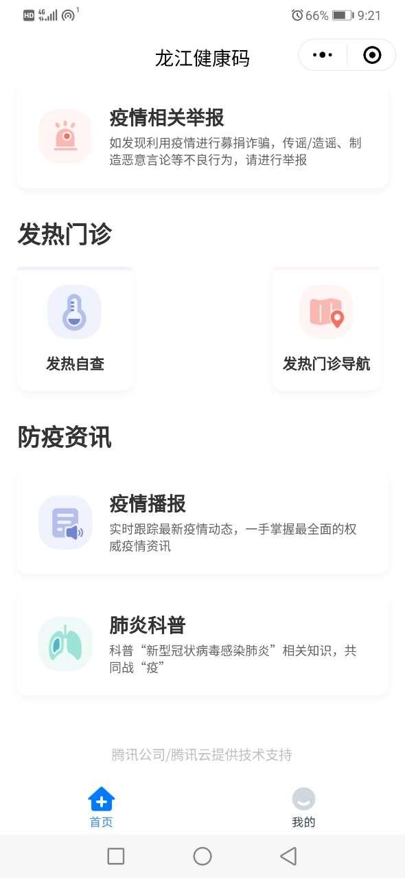 龙江健康码(2)