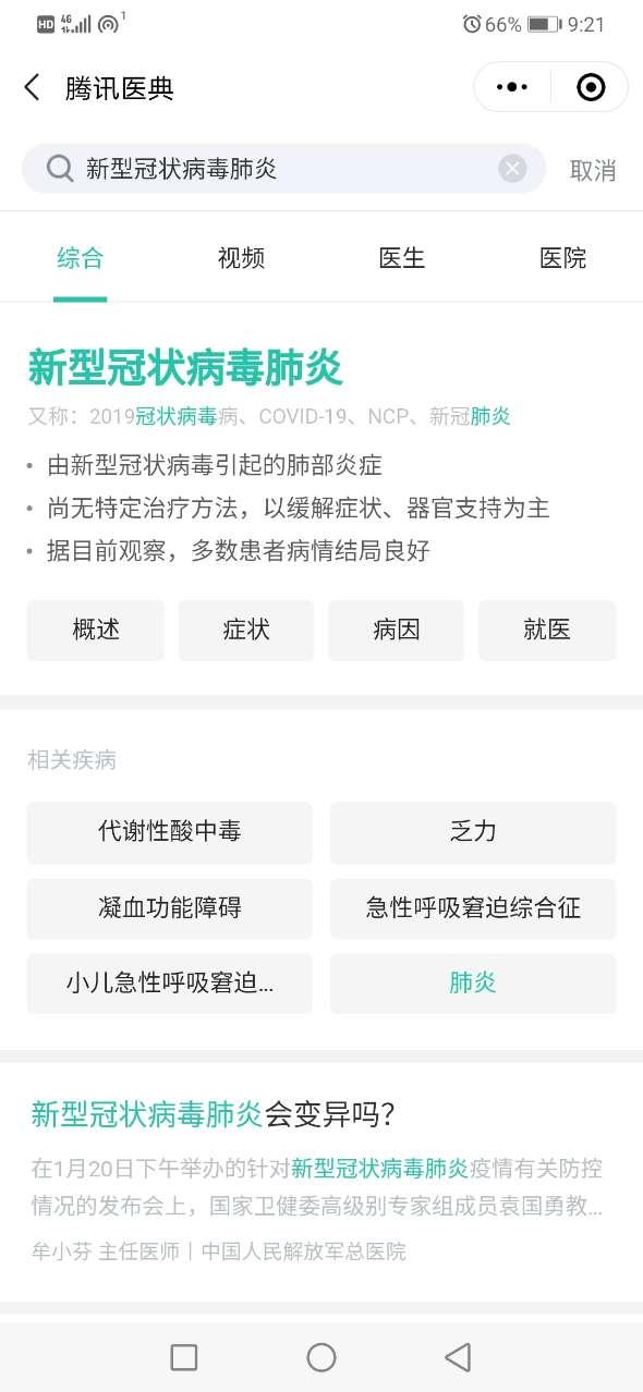 龙江健康码(3)