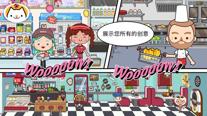 米加小镇世界(3)