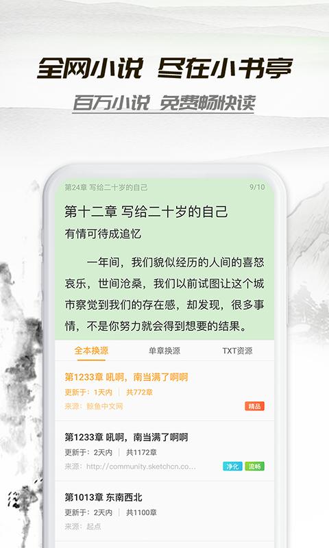 小书亭(4)