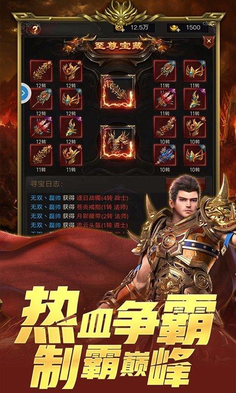 龙皇传说bt版(1)