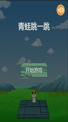 青蛙跳一跳红包版(1)