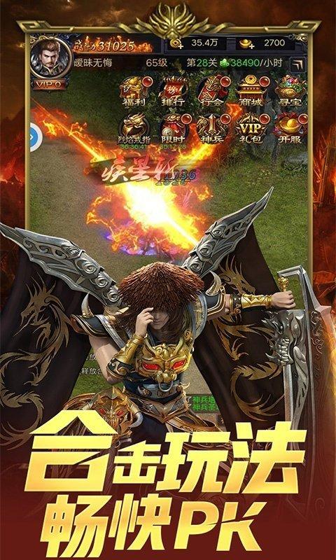 龙皇传说bt版(3)