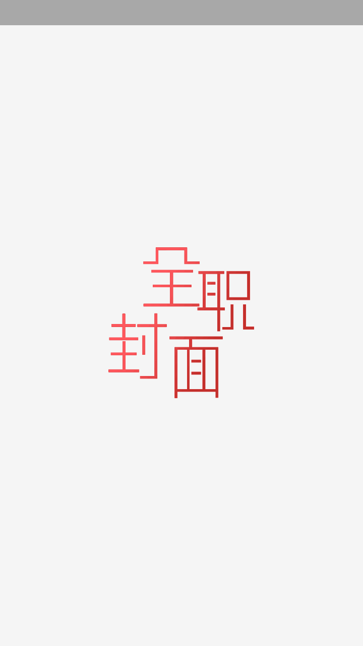 全职封面(1)