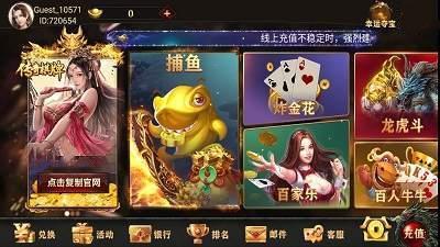 传奇棋牌app(3)